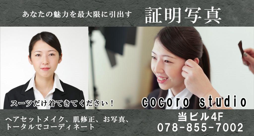 神戸で就活写真撮るならcocoro studio(ココロスタジオ)