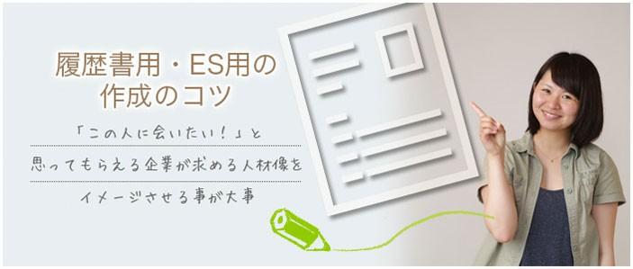 履歴書用・ES用の作成のコツ