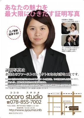 三宮、神戸で就活写真やwebエントリー用データが必要になったら、cocoro studio(ココロスタジオ)