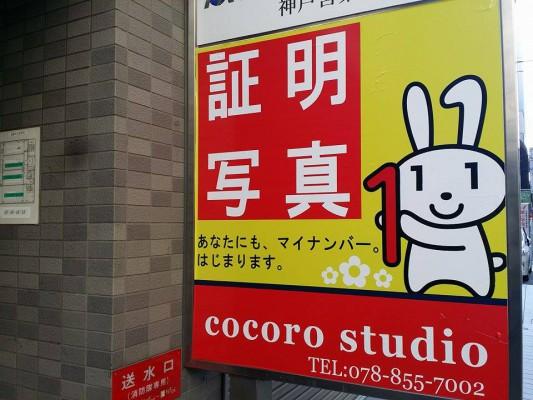 神戸三宮で証明写真を撮るならcocoro studio(ココロスタジオ)