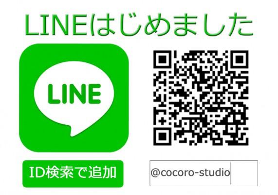 ココロスタジオではLINE@を始めました