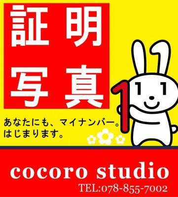 神戸三宮のココロスタジオ目印の看板