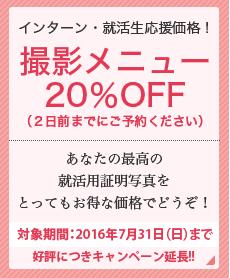 ココロスタジオの人気メニューが20%OFF!証明写真をお得に撮ろう!