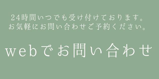お問い合わせの案内 神戸三宮のココロスタジオ