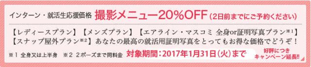 2017年キャンペーン情報 三宮ココロスタジオ