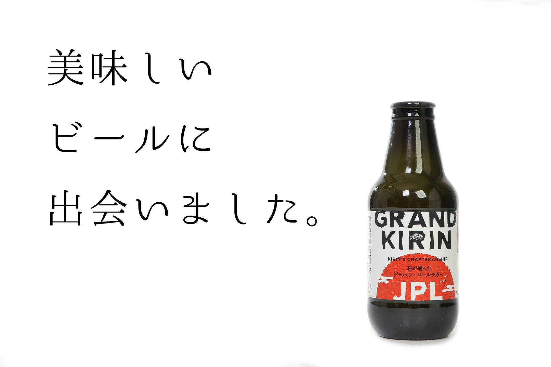 日本代表美味しいビール