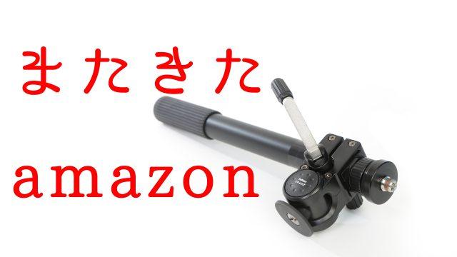 amazonで購入。証明写真撮影用器材